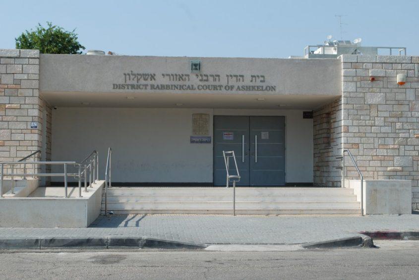 בית הדין הרבני באשקלון. צילום: אלירם משה