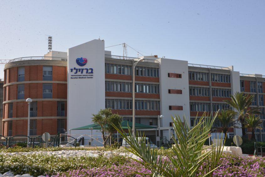 המרכז הרפואי ברזילי