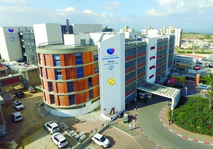 המרכז הרפואי ברזילי. צילום: דוברות ברזילי