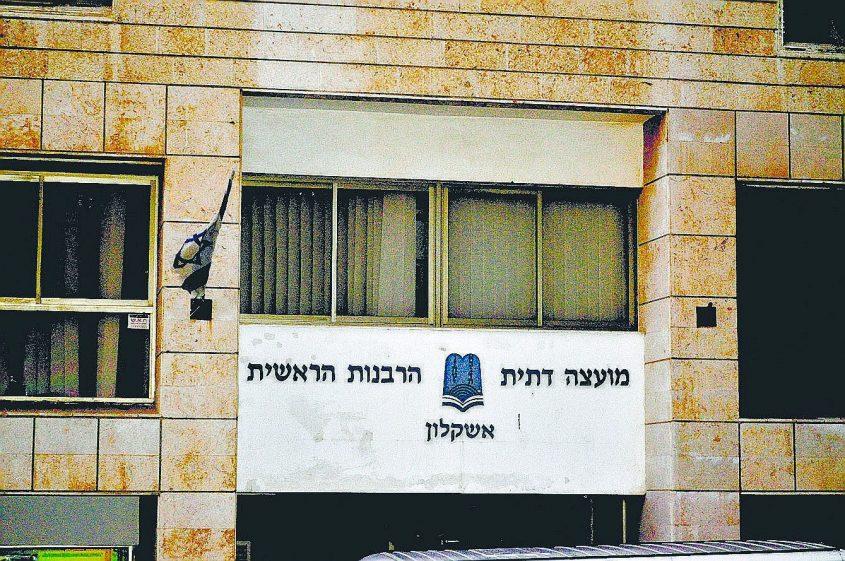 המועצה הדתית אשקלון. צילום: ארז מנשה
