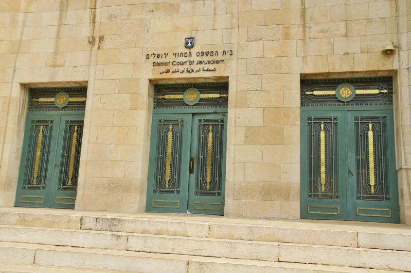 בית המשפט המחוזי בירושלים. צילום: ארנון בוסאני