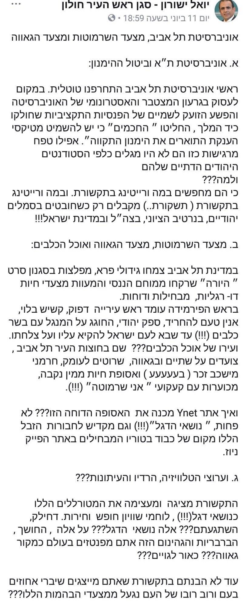 הפוסט שכתב יואל ישורון