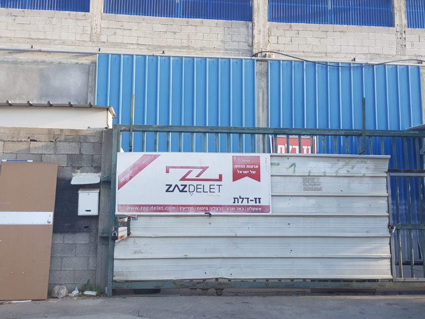 מפעל חברת זז דלת באשקלון. צילום: אורנית לוי