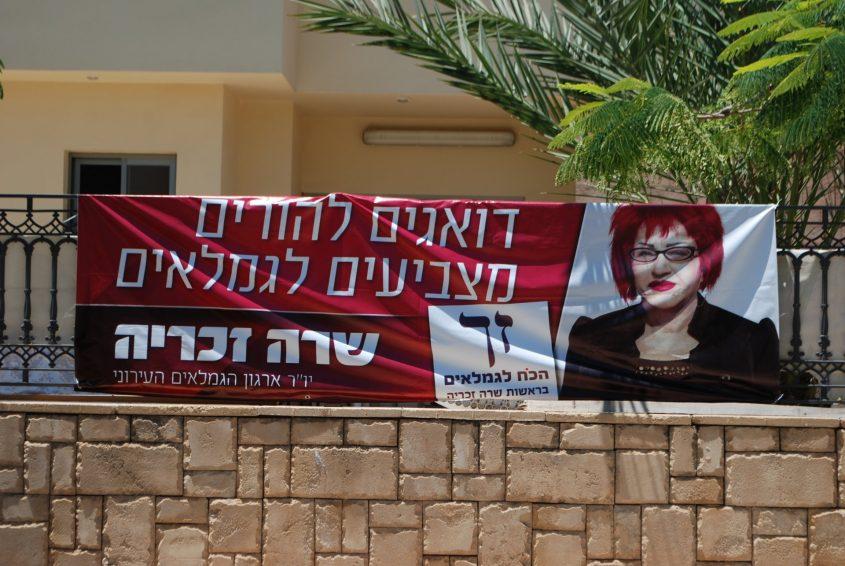 שלט תעמולה של שרה זכריה. צילום: אלירם משה