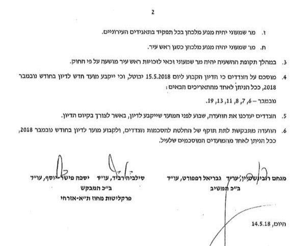 החלק השני של ההסכם