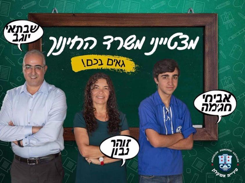 קמפיין החינוך העירוני