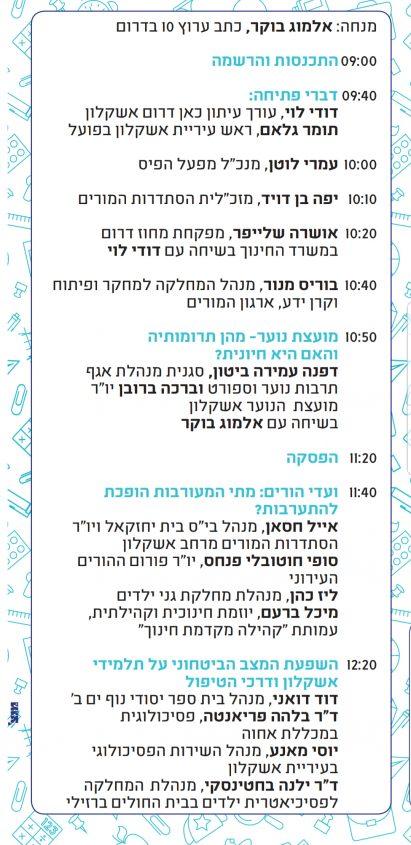 לוח הזמנים של הוועידה