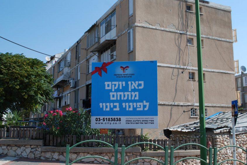 מתחם המיועד לפינוי בינוי בשכונת שמשון. צילום: אלירם משה