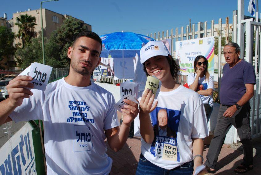 """פעילי בחירות בפתח בית הספר חמ""""ד ברנע. צילום: אלירם משה"""