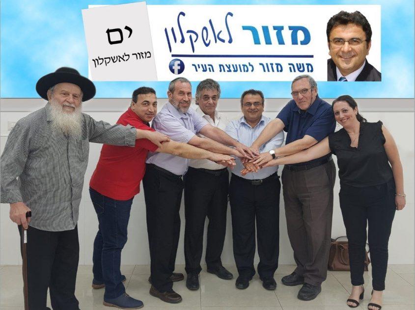 המועמדים של מזור למועצת העיר. צילום: מטה מזור לאשקלון