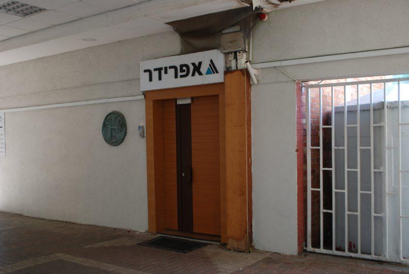 משרדי חברת אפרידר במרכז אפרידר. צילום: אלירם משה