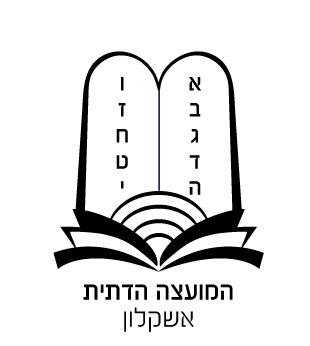 לוגו המועצה הדתית אשקלון