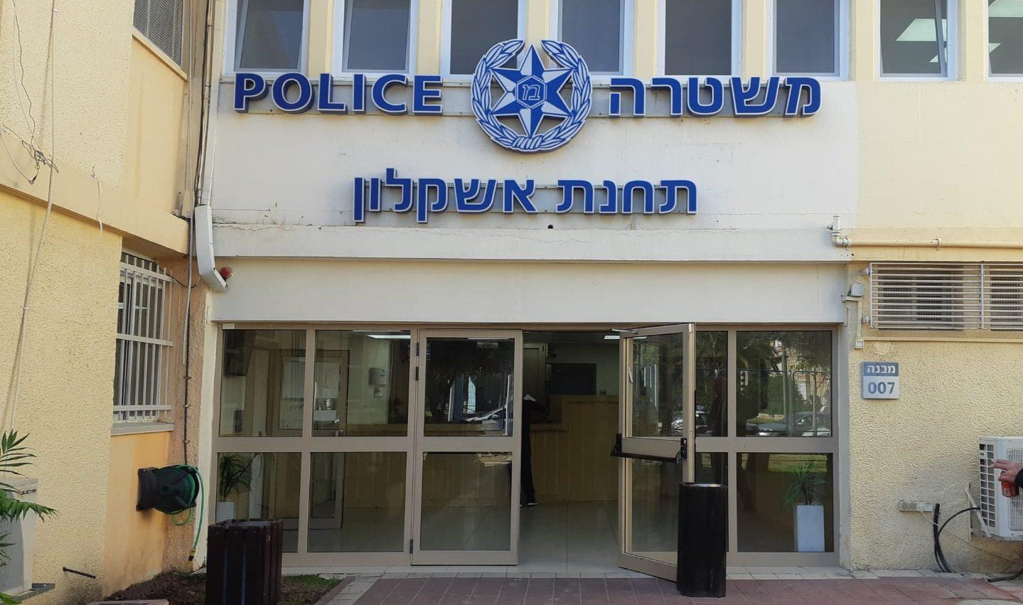 תחנת משטרת אשקלון. צילום: אלירם משה
