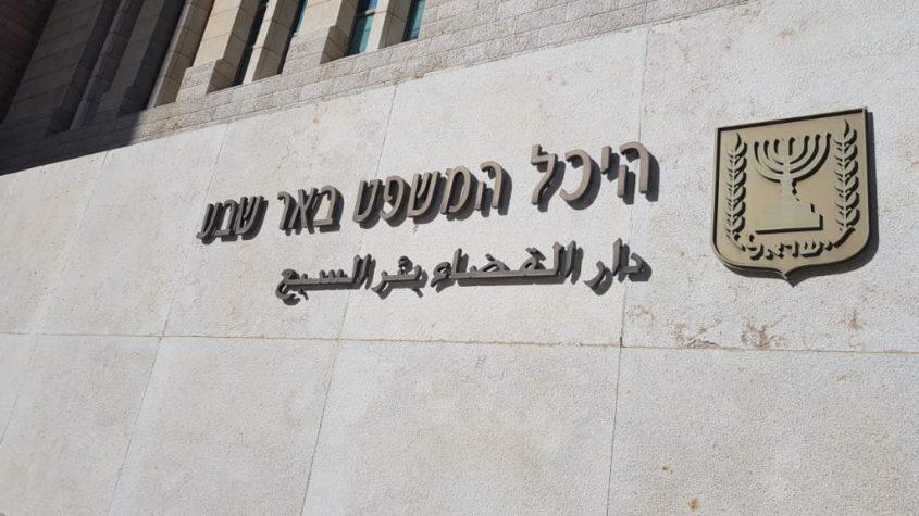 בית המשפט המחוזי בבאר שבע