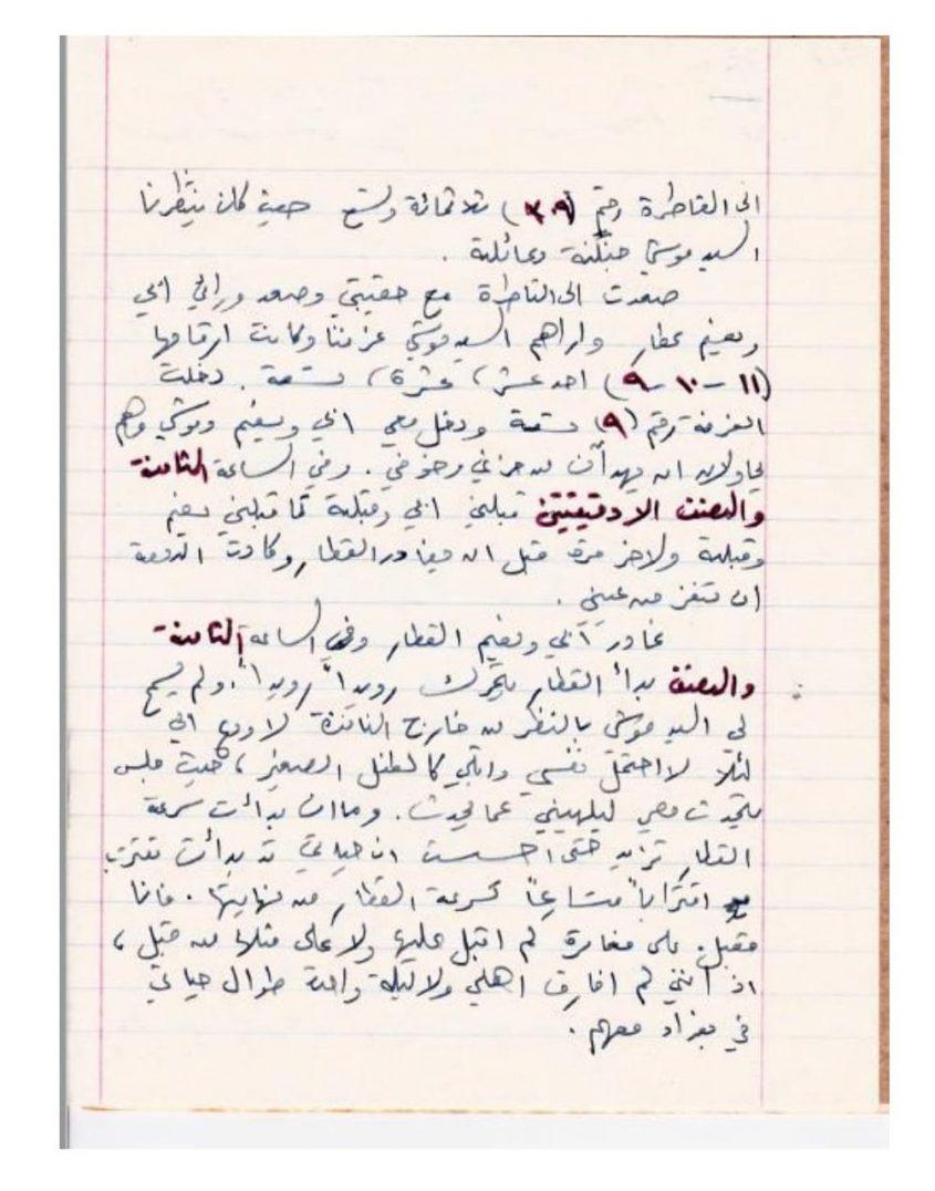 """המחברת בה כתב ד""""ר חי את קורות חייו בערבית"""