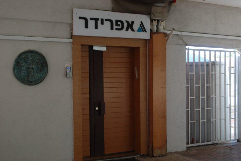 משרדי חברת אפרידר. צילום: אלירם משה