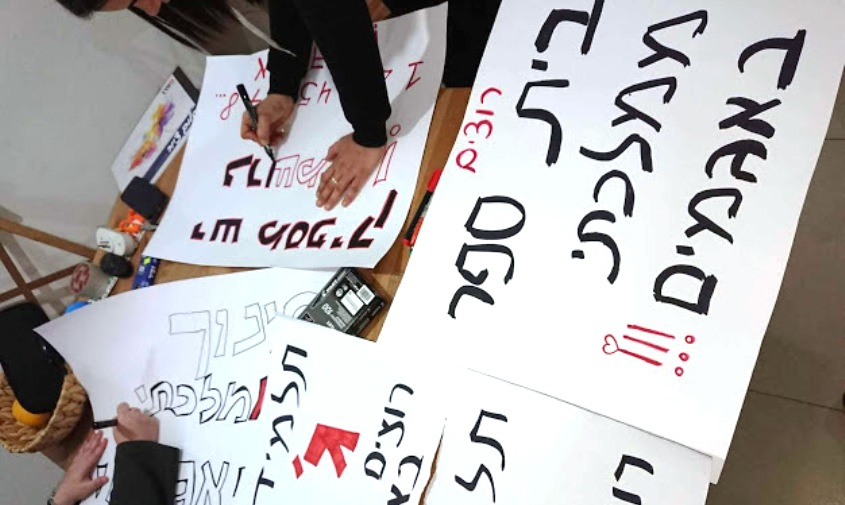שלטים לקראת הפגנת ההורים משכונת אגמים