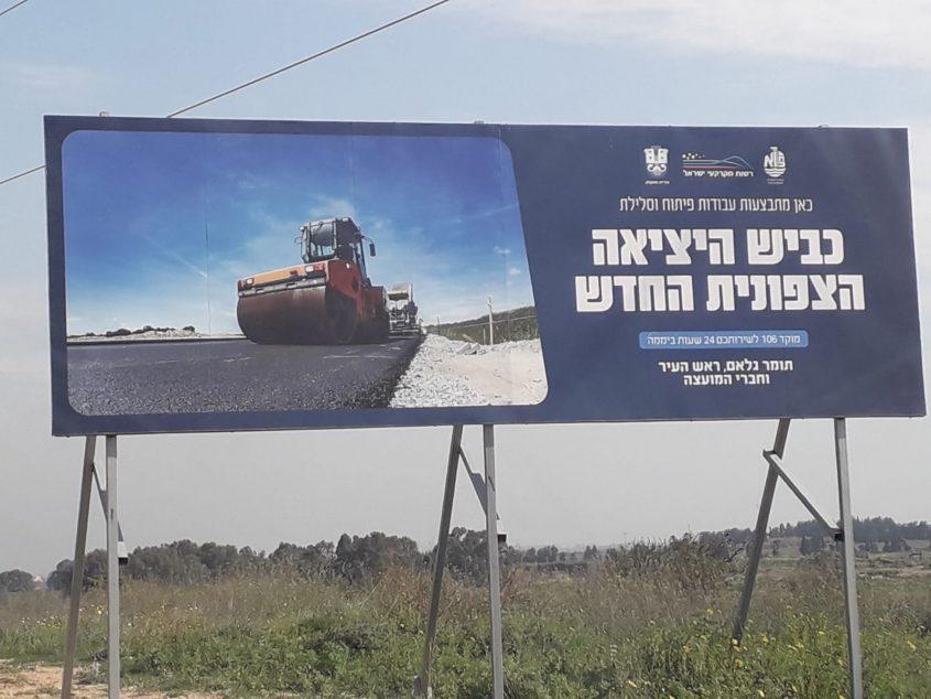 """שלט חוצות המייחס לגלאם את הקמת כביש היציאה הצפוני מהעיר. צילום: עו""""ד תמר קידר"""