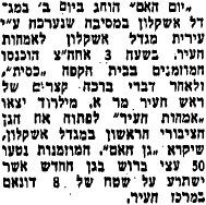 הכתבה בעיתון חירות מתאריך: 16.12.52, על גן האם במגדל