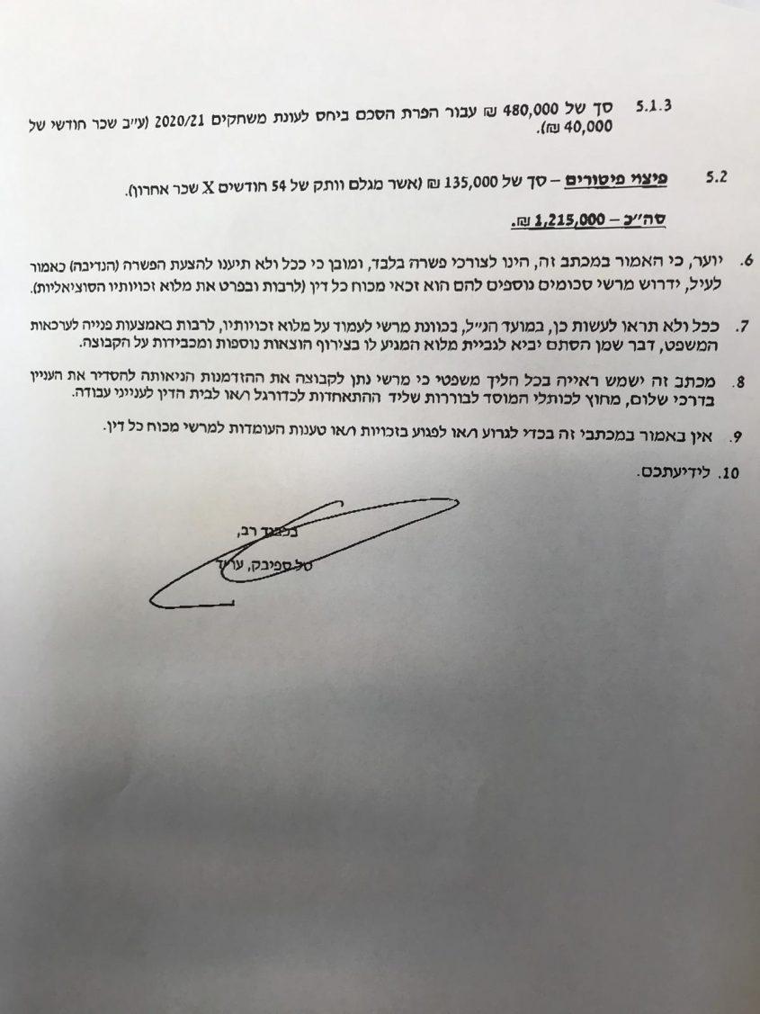 מכתב ההתראה ששלח אלמלם