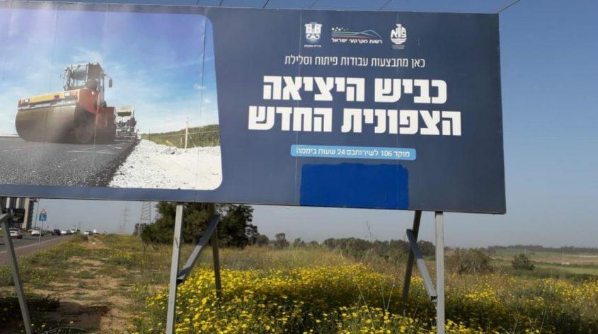 שלט החוצות שהעירייה מחקה ממנו את שמו של ראש העיר