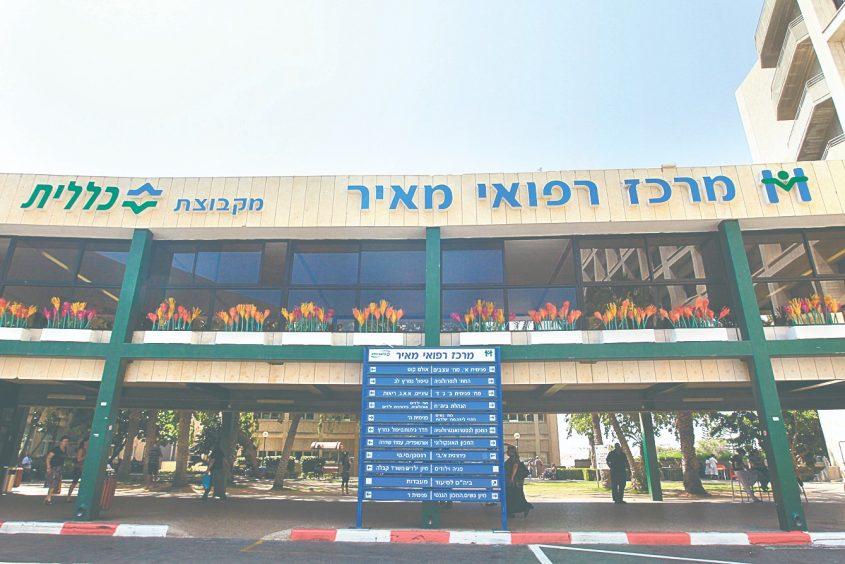 המרכז הרפואי מאיר בכפר סבא. צילום: עזרא לוי