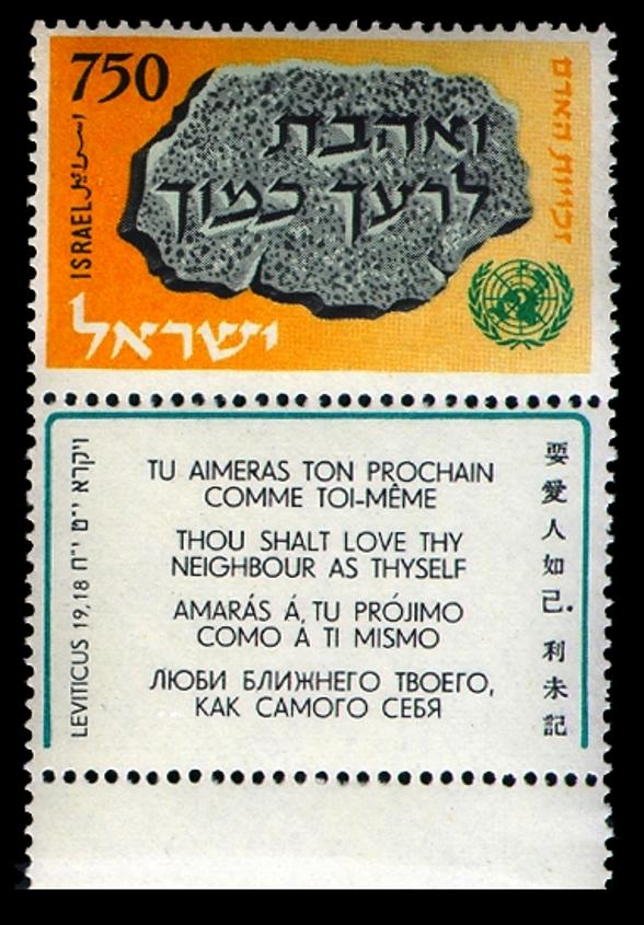 בול ישראלי לכבוד חגיגות העשור להכרזה לכל באי עולם בדבר זכויות האדם. מתוך ויקיפדיה