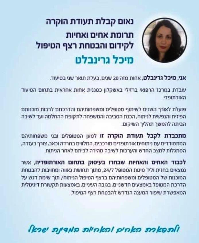 הנאום של האחות מיכל גרינבלט בבית הנשיא