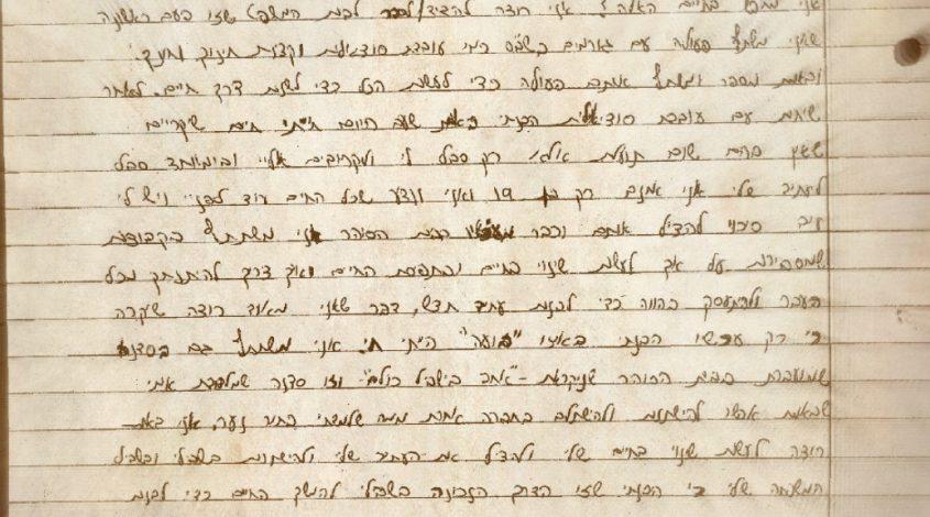 """המכתב של יונתן וקנין ז""""ל"""