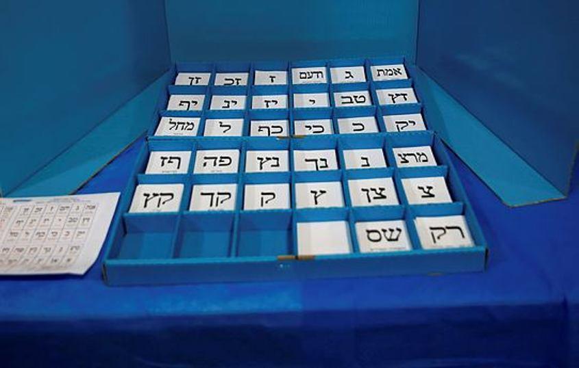 קלפי בחירות לכנסת ה-22. צילום: גיל כהן מגן