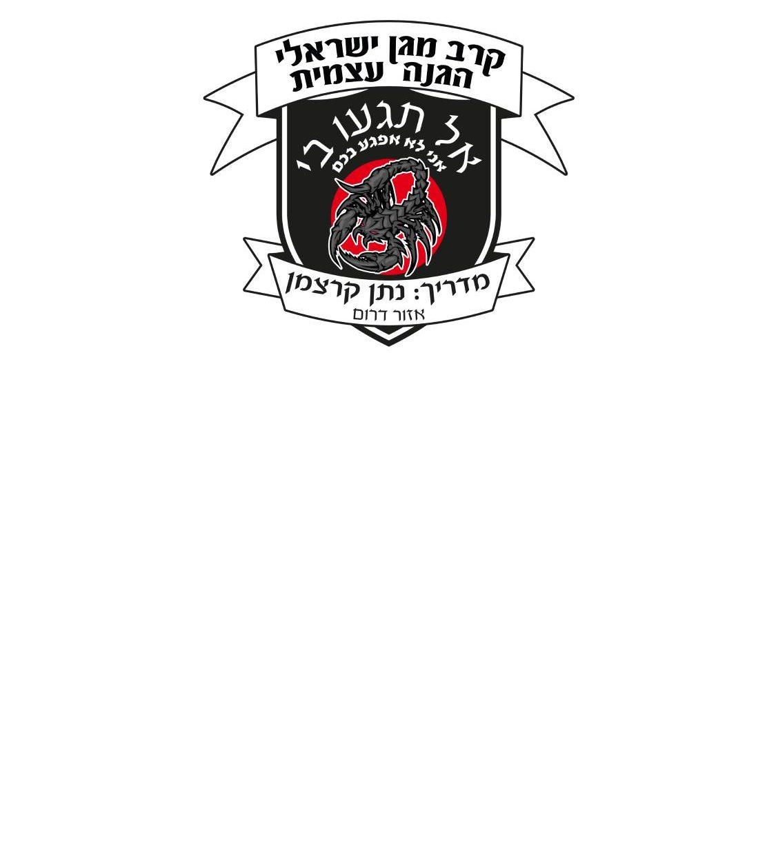 קרב מגע ישראלי והגנה עצמית (לוגו: נתן קרצמן)