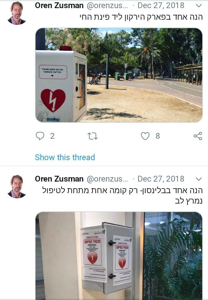 """מתוך הטוויטר של ד""""ר אורן זוסמן ז""""ל"""