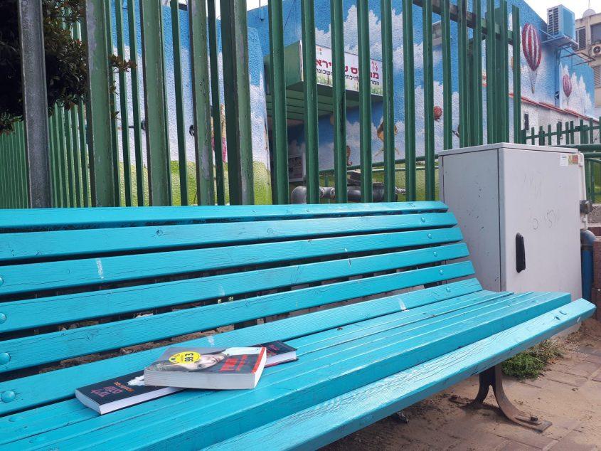 """הספרים מחוץ למתנ""""ס שפירא"""