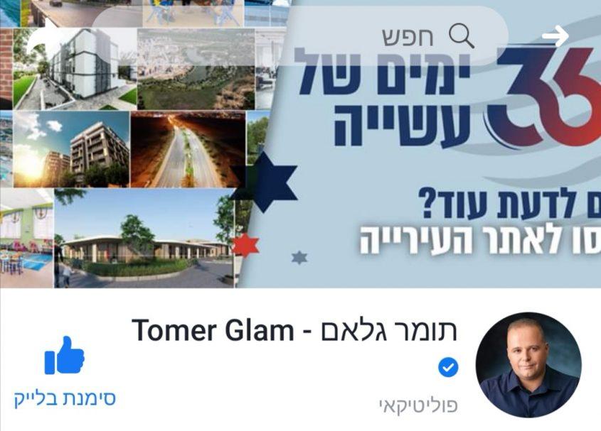עמוד הפייסבוק של תומר גלאם
