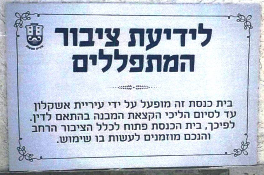 השלט שתלתה העירייה בבתי הכנסת