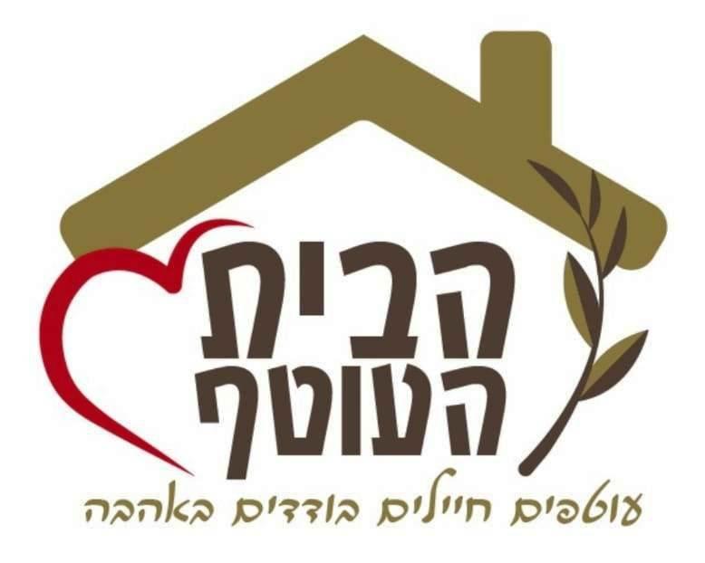"""לוגו העמותה """"הבית העוטף"""""""