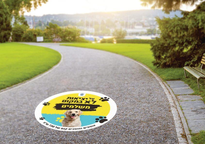 הקמפיין של העירייה