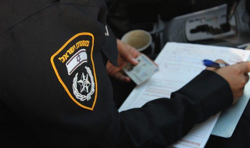 קנס. צילום: דוברות המשטרה