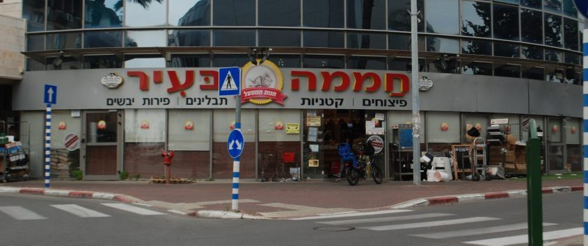 חממה בעיר. צילום: אלירם משה