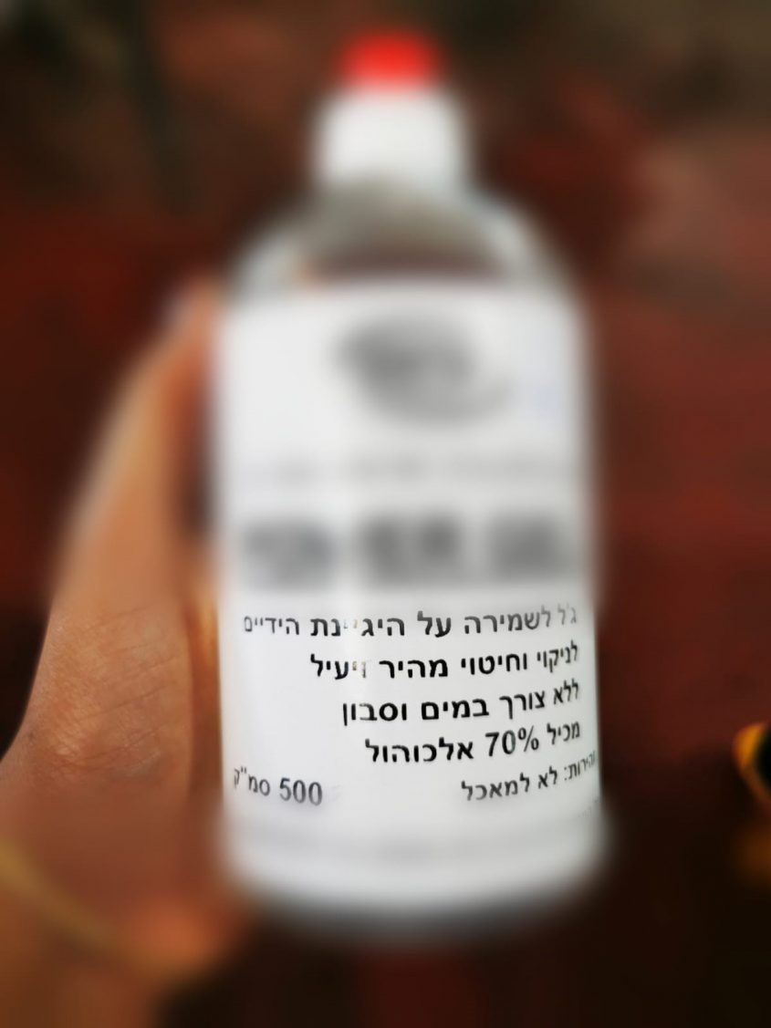 כך נראה בקבוק אלכוג'ל שיוצר במפעל