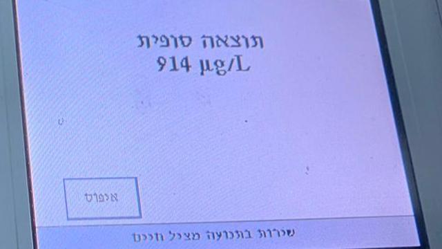 814 מיקרוגרם בליטר נשוף. כך מראה מכשיר הדראגר שמבצע את בדיקות השכרות. צילום: דוברות המשטרה