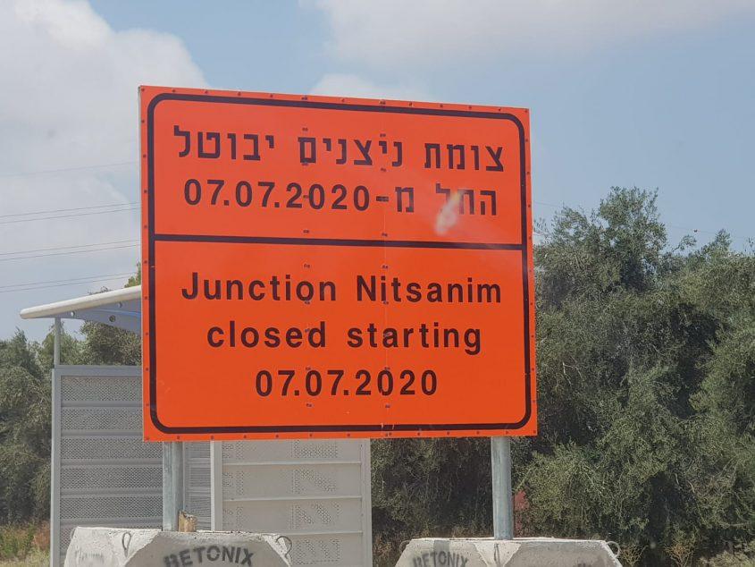 השלט המבשר על סגירת הכביש.