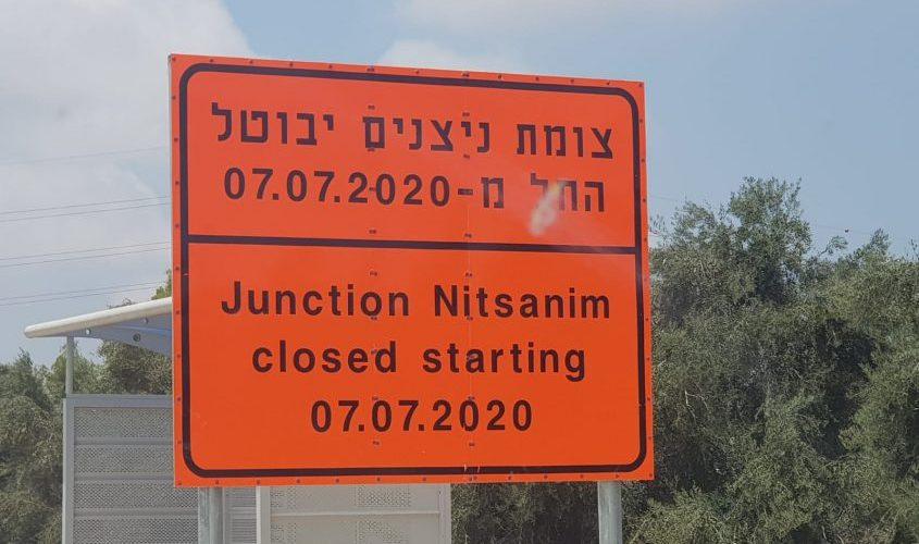 השלט המבשר על סגירת הכביש. צילום: קובי חזות