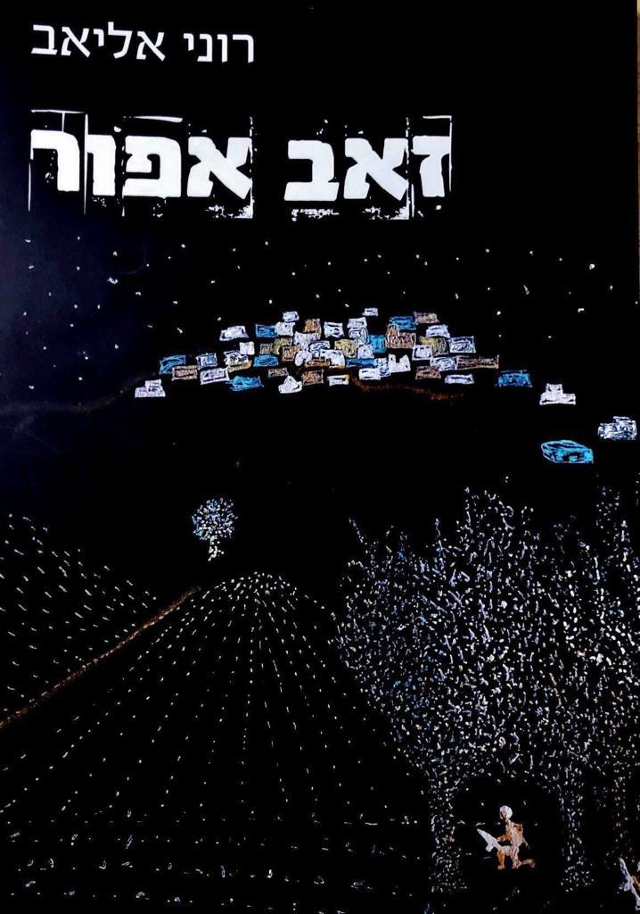 כריכת הספר זאב אפור, מאת רוני אליאב