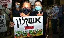 מפגינות בהפגנה שארגן חבר הכנסת קושניר באשקלון.
