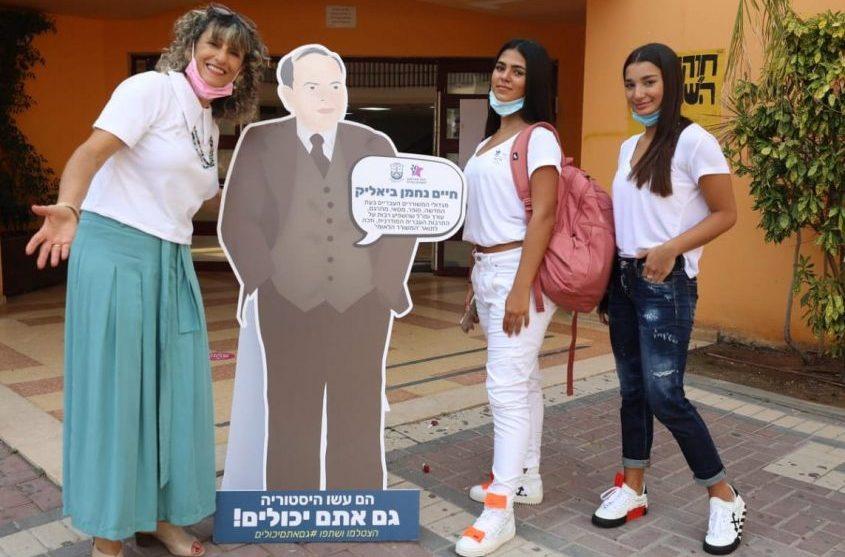 פתיחת שנת הלימודים. צילום: סיון מטודי ואדי ישראל