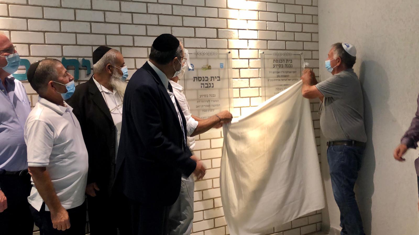 הרב יעקב אביטן חונך בית כנסת בקיבוץ נגבה