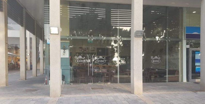 מסעדת קיטשן במרכז אפרידר
