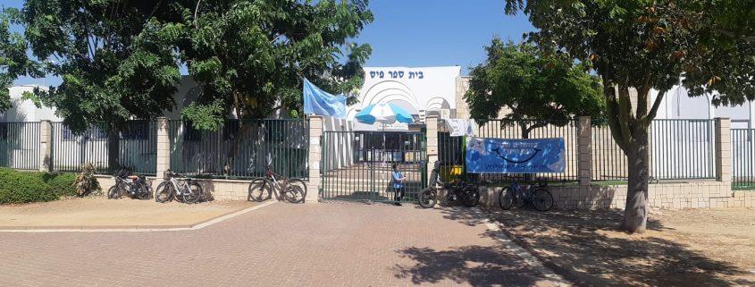 בית הספר מעיין חיים ושלום בשכונת נווה אילן. צילום: אלירם משה