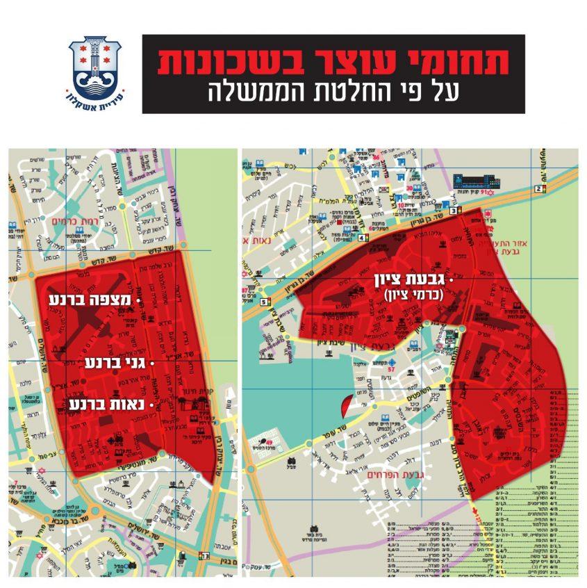 מפת האזורים בעיר שיהיו סגורים